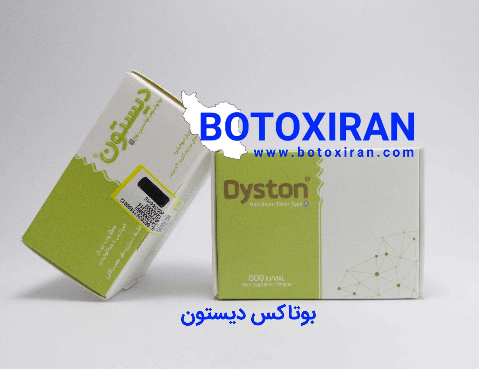 dyston02 scaled - دیستون Dyston